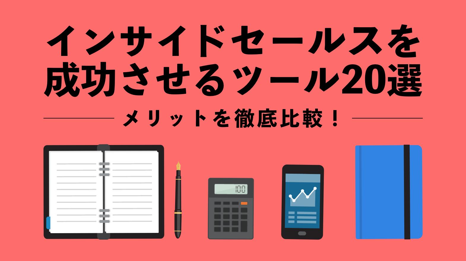 インサイドセールスを成功させるツール20選~メリットを徹底比較!~