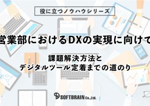 営業部でのDX実現。課題解決方法と確実な定着までの道のり。