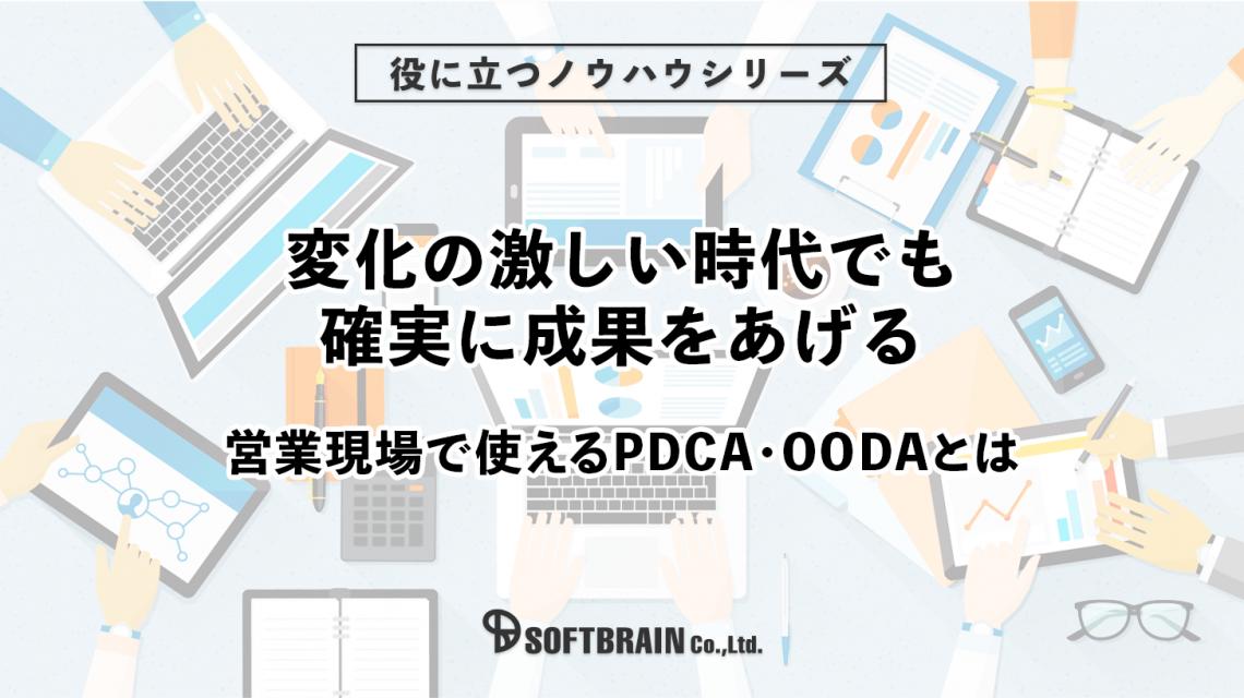 変化の激しい時代でも確実に成果をあげる 営業現場で使えるPDCA・OODAとは