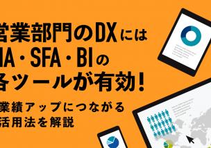 営業部門のDXにはMA、SFA、BIの各ツールが有効!業績アップにつながる活用法を解説