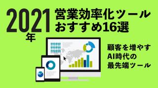 2021年 営業効率化ツールおすすめ16選 顧客を増やすAI時代の最先端ツール