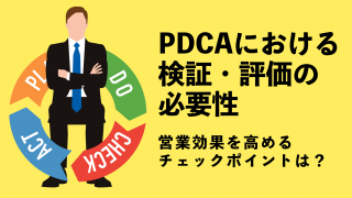 PDCAにおける検証・評価の必要性/営業効果を高めるチェックポイントは?