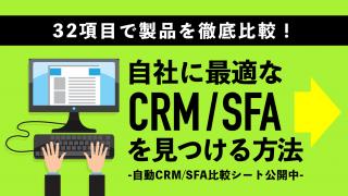 32項目で製品を徹底比較!自社に最適なCRM/SFAを見つける方法