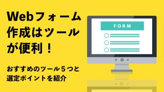 Webフォーム作成はツールが便利!おすすめのツール5つと選定ポイントを紹介