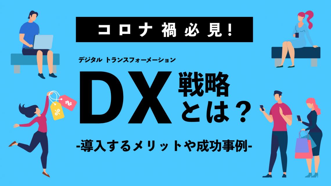 【コロナ禍必見!】DX戦略とは? 導入するメリットや成功事例