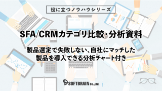 SFA/CRM製品を選ぶコツとは?ポイントを徹底解説