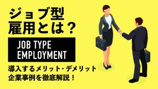 ジョブ型雇用とは?導入するメリット・デメリット、企業事例を徹底解説!