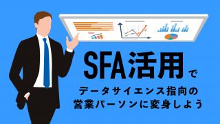 SFA活用でデータサイエンス指向の営業パーソンに変身しよう