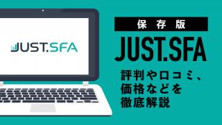 【保存版】JUST.SFAの評判や口コミ、価格などを徹底解説