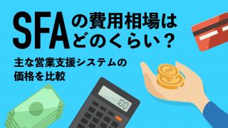 SFAの費用相場はどのくらい? 主な営業支援システムの価格を比較