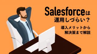 Salesforceは運用しづらい?導入メリットから解決策まで解説