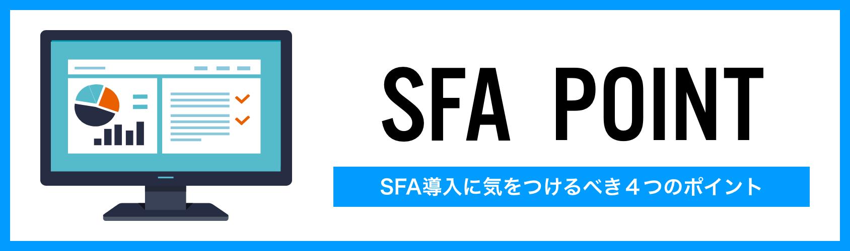 SFA導入時に気をつけるべき4つのポイント