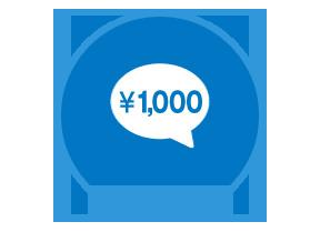 月額わずか1000円/1人!