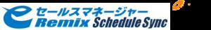 スケジュール連携オプションクラウドサービス