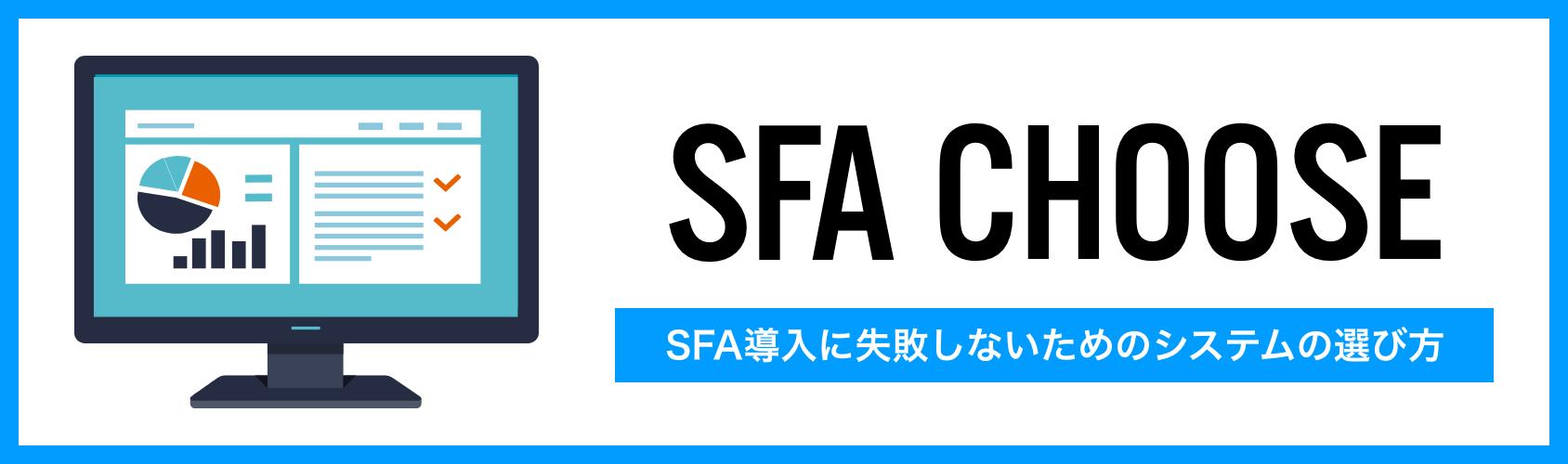 SFA導入に失敗しないためのシステムの選び方
