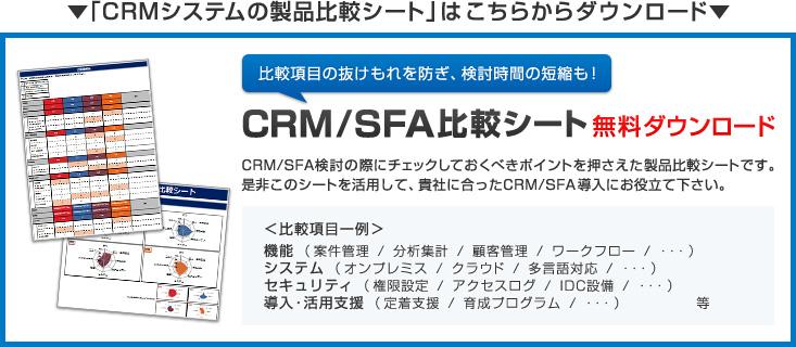 CRM/SFA比較シート