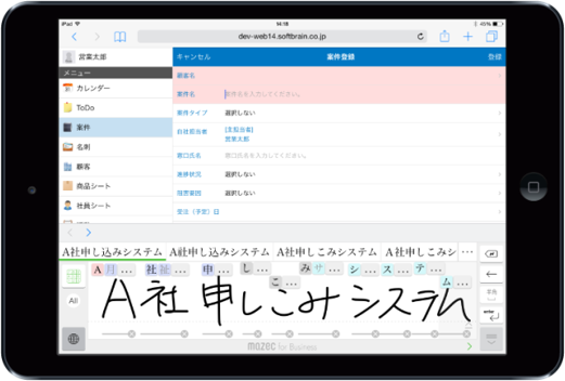 eセールスマネージャーRemix Cloud with mazec for Business