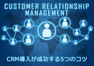 CRM導入が成功する5つのコツ
