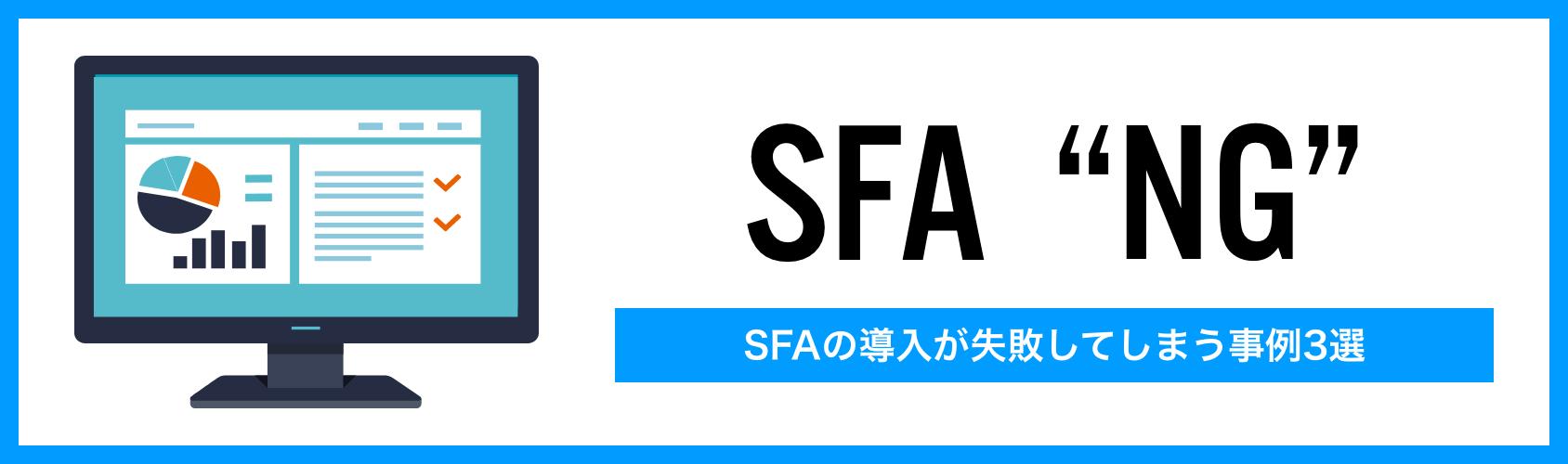 SFAの導入が失敗してしまう事例3選