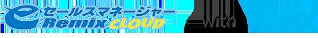 eセールスマネージャー Remix Cloud with box