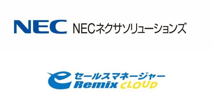 NECネクサソリューションズ株式会社 eセールスマネージャーRemix Cloud