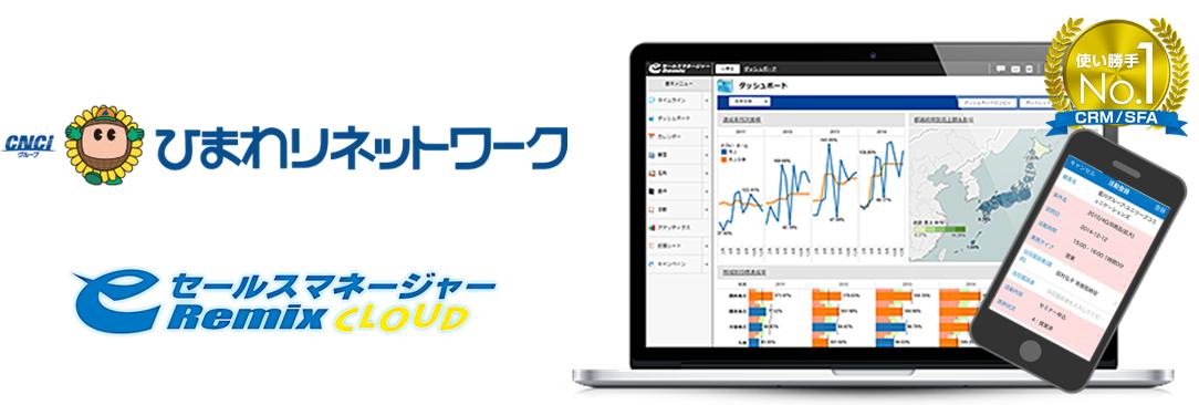 ひまわりネットワーク株式会社・eセールスマネージャーRemix Cloud