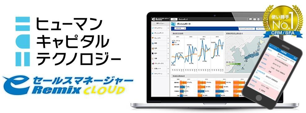 株式会社ヒューマンキャピタルテクノロジー・eセールスマネージャーRemix Cloud