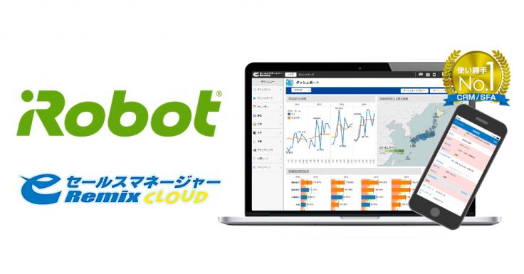 アイロボットジャパン・eセールスマネージャーRemix Cloud