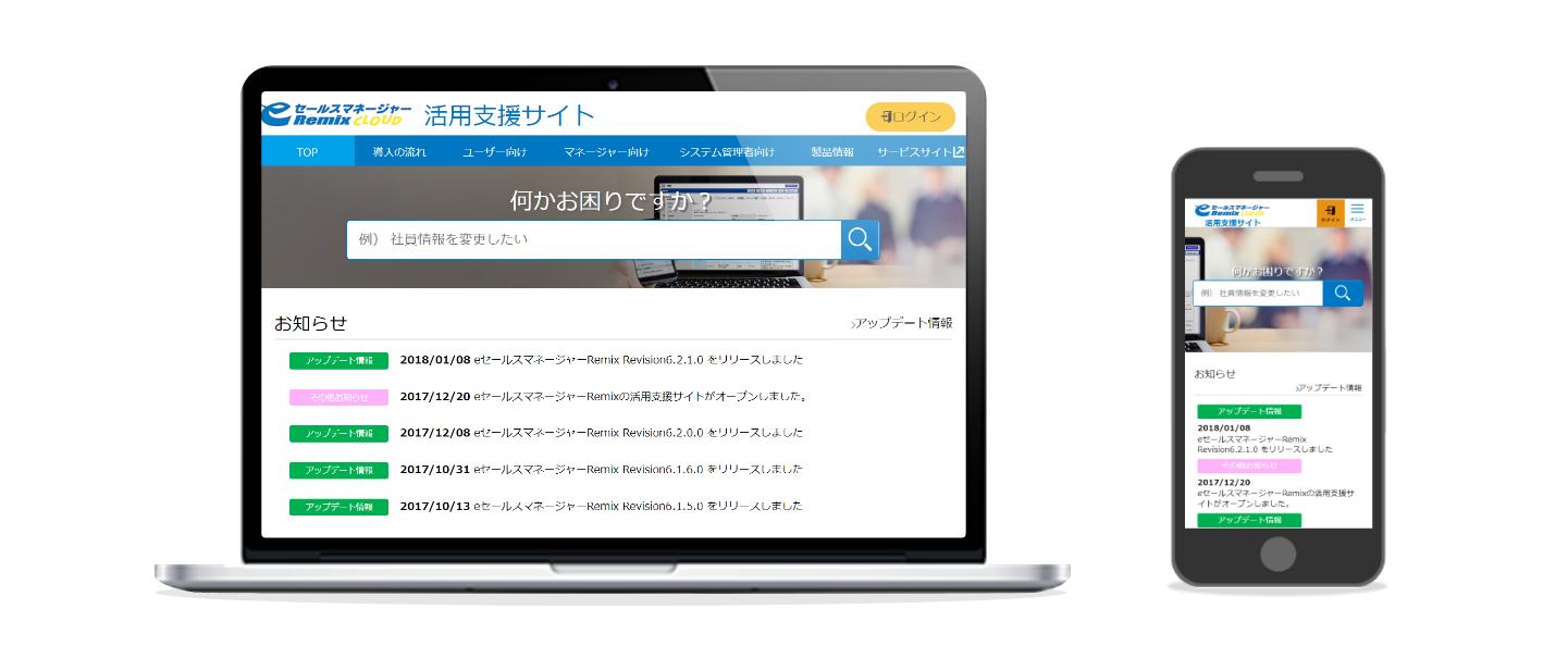 「eセールスマネージャーRemix Cloud」の活用支援サイト