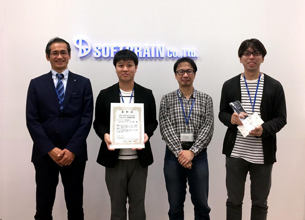 「WebOTX連携推進賞」を受賞