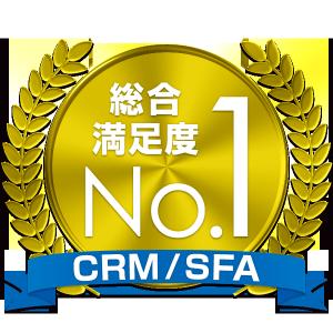 CRM/SFA(営業支援システム)のユーザー調査で「eセールスマネージャー」が総合満足度No.1を獲得