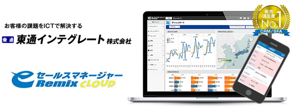 東通インテグレート株式会社 eセールスマネージャーRemix Cloud