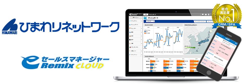 ひまわりネットワーク株式会社 eセールスマネージャーRemix Cloud