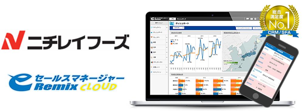 株式会社ニチレイフーズ eセールスマネージャーRemix Cloud