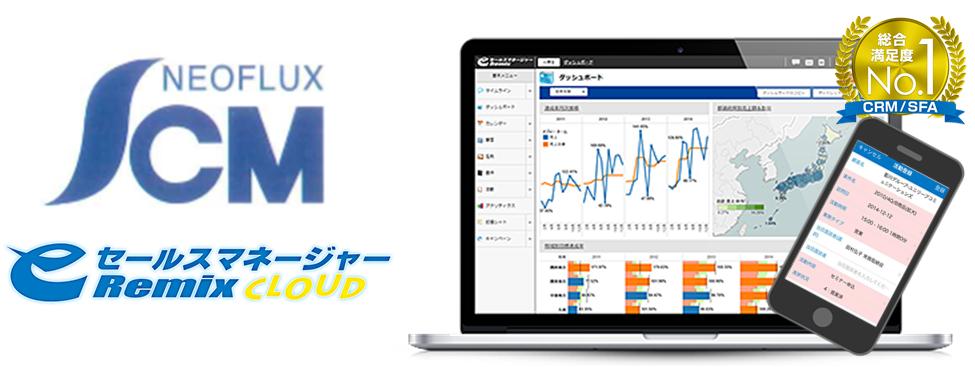 株式会社相模化学金属 eセールスマネージャーRemix Cloud