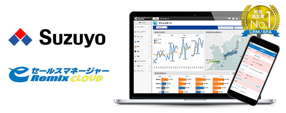 鈴与株式会社 eセールスマネージャーRemix Cloud